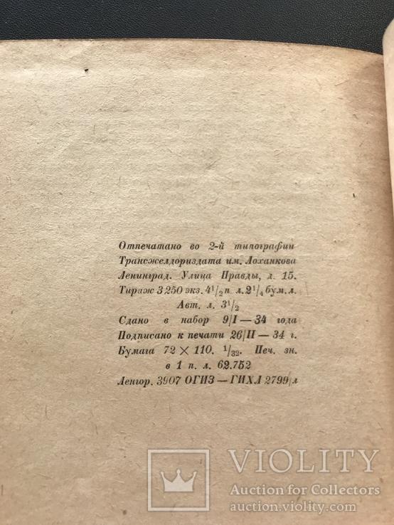 1934 Вершина счастья. Первое издание, фото №10