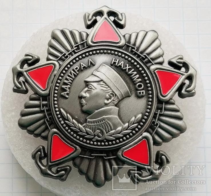 Орден Нахимова 2 степени (копия), фото №2