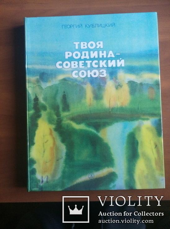 "Книга ""Твоя родина-Советский Союз"", фото №2"