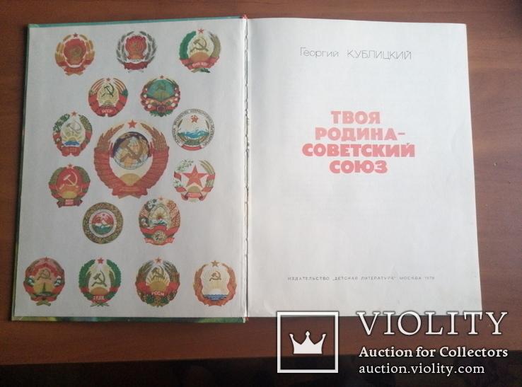 "Книга ""Твоя родина-Советский Союз"", фото №3"