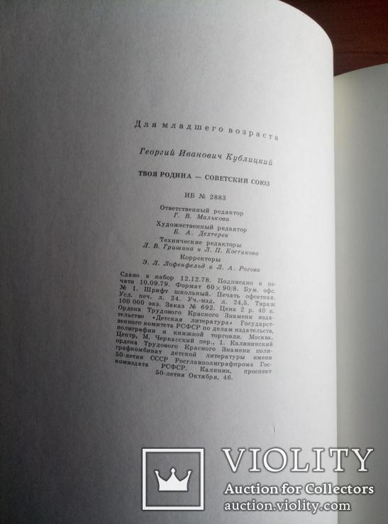 "Книга ""Твоя родина-Советский Союз"", фото №5"