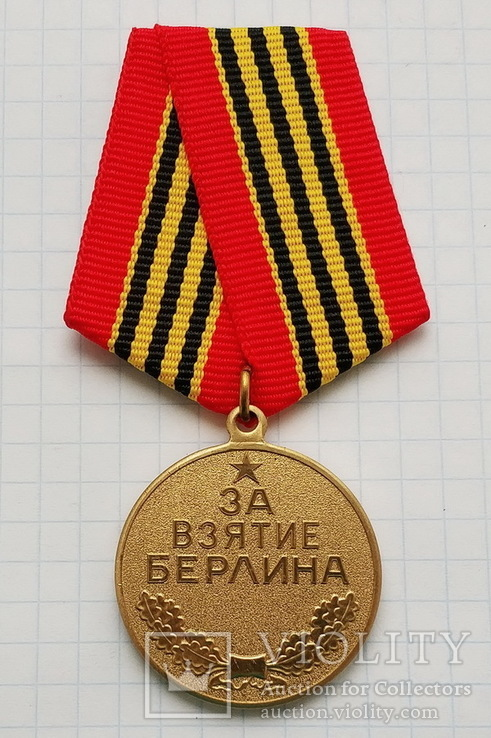 Медаль За взятие Берлина. Копия, фото №2