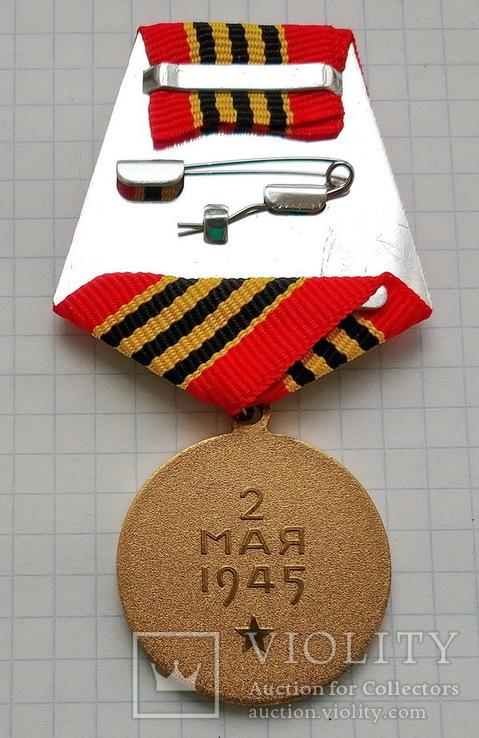 Медаль За взятие Берлина. Копия, фото №3
