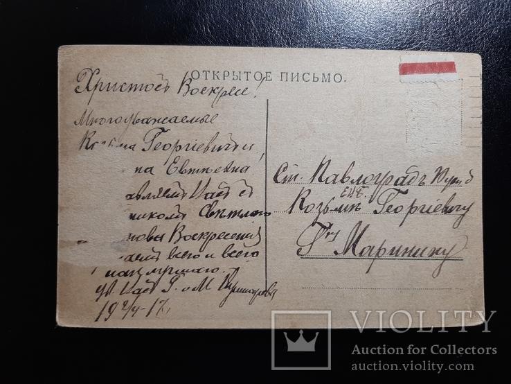 1917г. Лесная дорога, фото №3