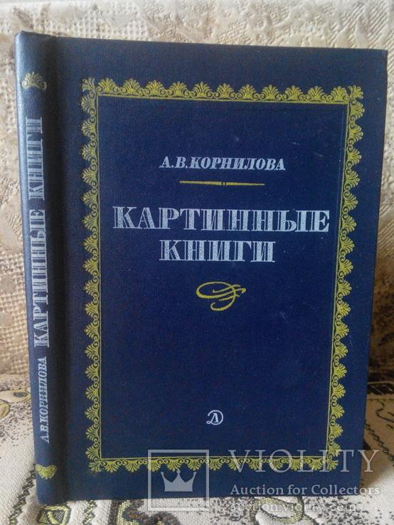 Корнилова А.В. Картинные книги, фото №2