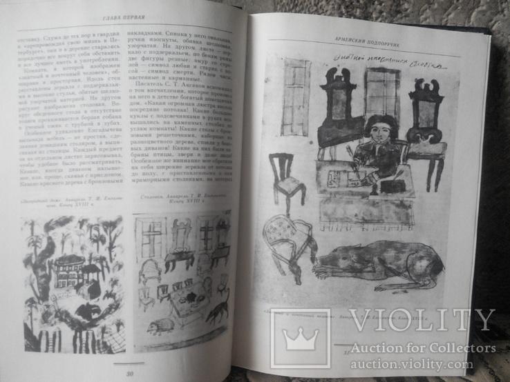 Корнилова А.В. Картинные книги, фото №4