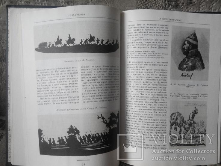 Корнилова А.В. Картинные книги, фото №5