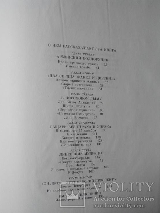 Корнилова А.В. Картинные книги, фото №7