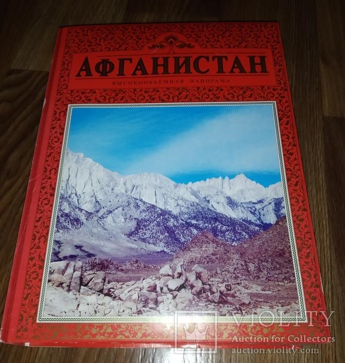 Афганистан.Высокообьемная Панорама, фото №3