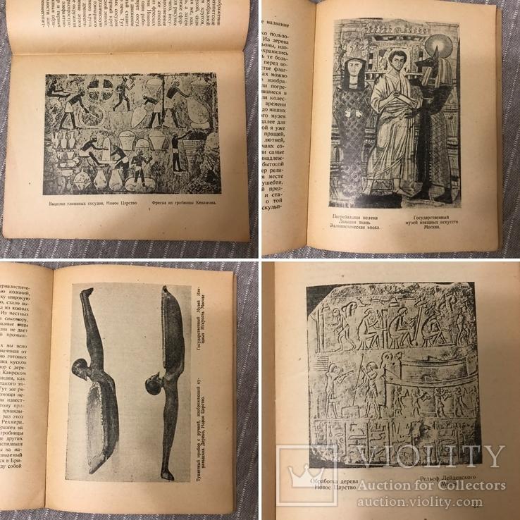 Производства и художественные ремесла в Древнем Египте 1930