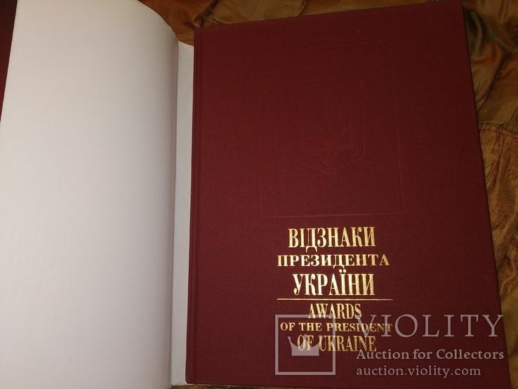 1999 Відзнаки президента України . Фалеристика Наградное оружие, фото №3