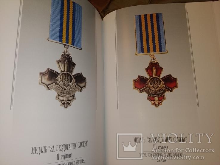 1999 Відзнаки президента України . Фалеристика Наградное оружие, фото №10