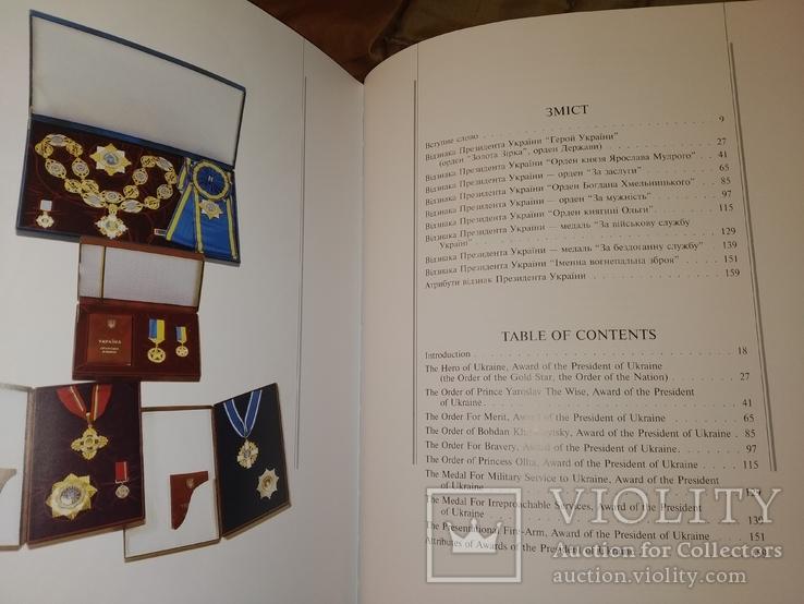 1999 Відзнаки президента України . Фалеристика Наградное оружие, фото №13