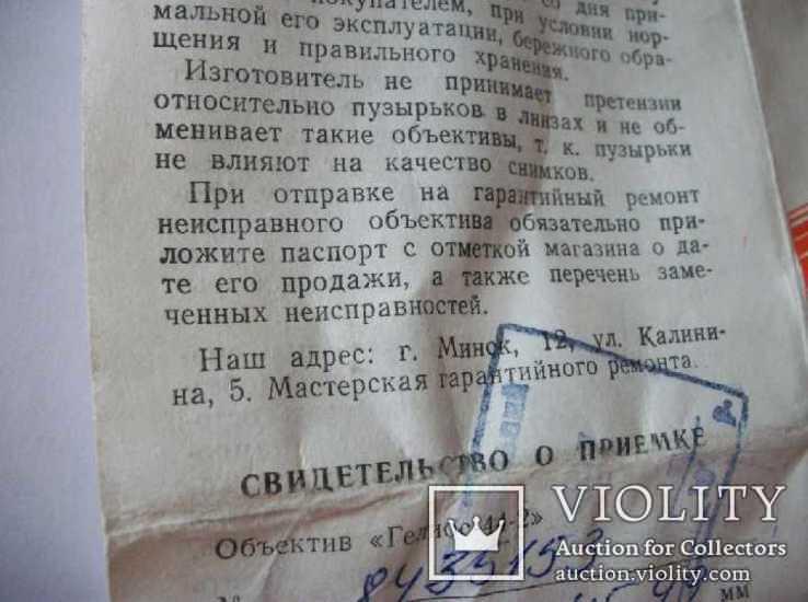 Объектив гелиос 44-2 , м-42 оригинальный заводской комплект, фото №6