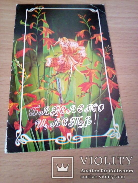 Бажаємо щастя, изд, РУ 1985г, фото №2