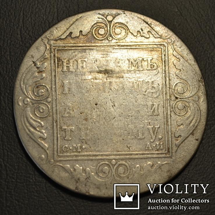 1 Рубль 1801 г. СМ АИ, фото №2