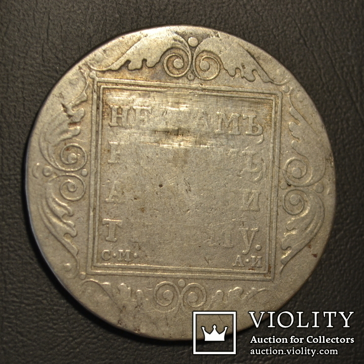1 Рубль 1801 г. СМ АИ, фото №5