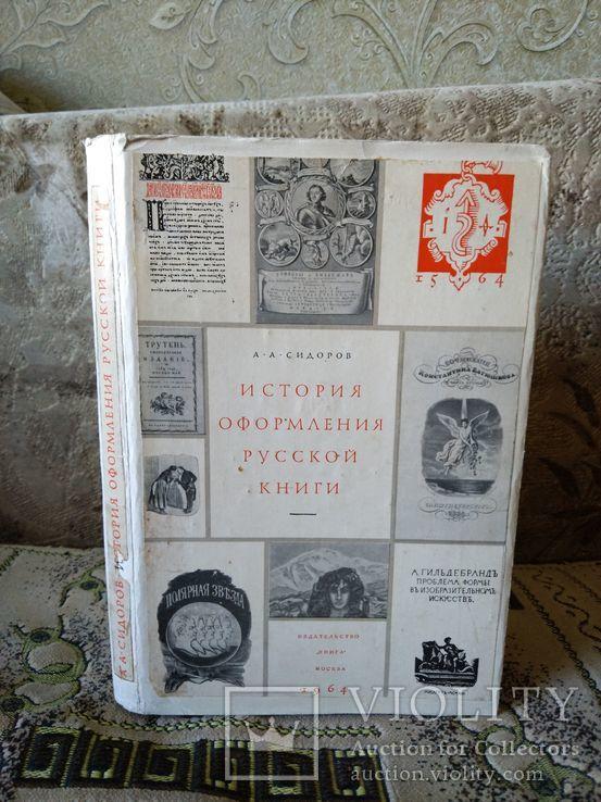 1964, Сидоров А.А. История оформления русской книги, фото №2