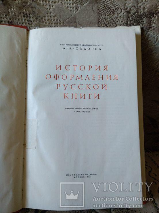 1964, Сидоров А.А. История оформления русской книги, фото №4