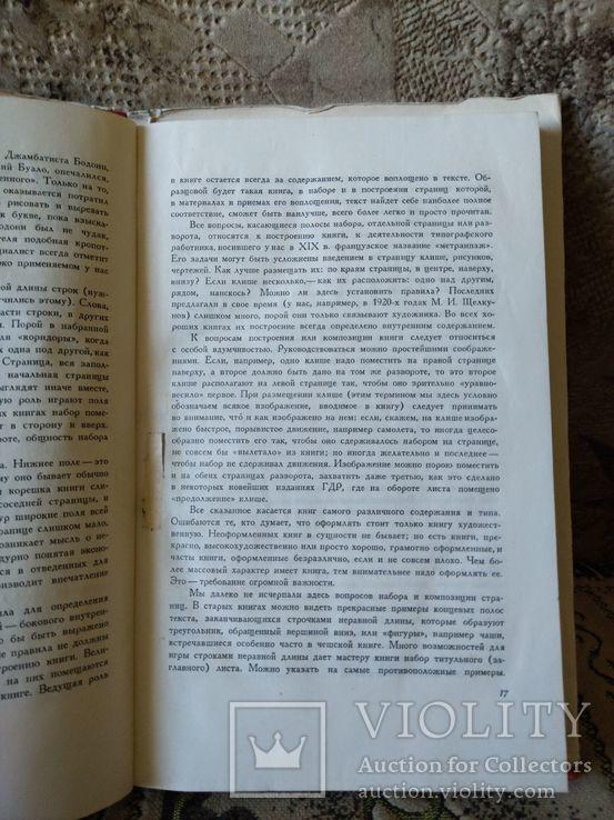 1964, Сидоров А.А. История оформления русской книги, фото №5