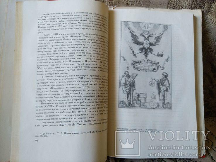 1964, Сидоров А.А. История оформления русской книги, фото №6