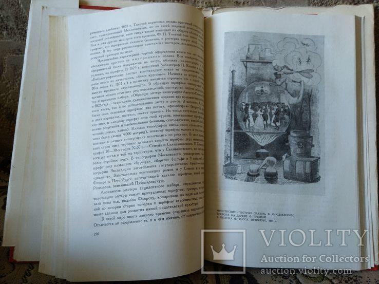1964, Сидоров А.А. История оформления русской книги, фото №7