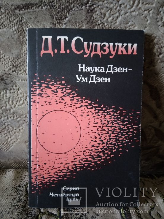 Судзуки Д.Т. Наука Дзен - Ум Дзен, фото №2