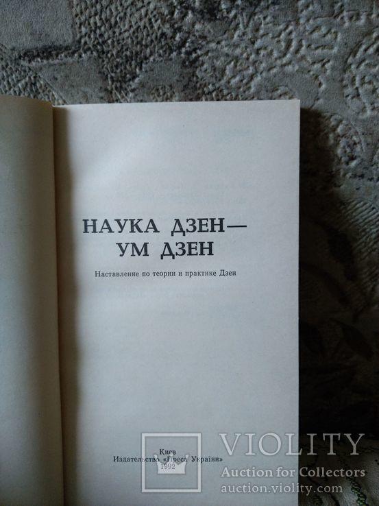 Судзуки Д.Т. Наука Дзен - Ум Дзен, фото №3