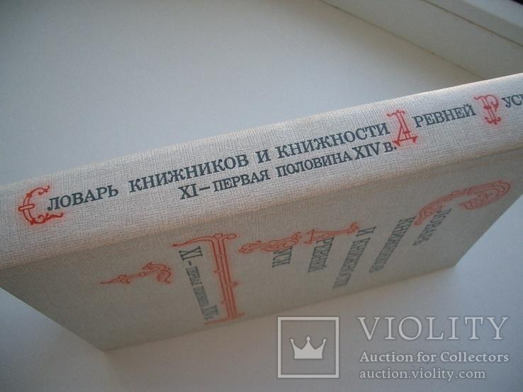 Словарь книжников и книжности Древней Руси.Дм.Лихачев, фото №3
