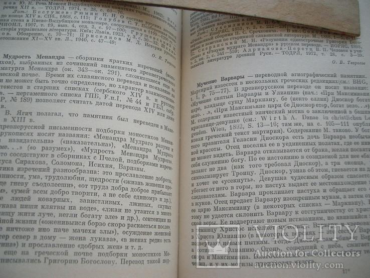 Словарь книжников и книжности Древней Руси.Дм.Лихачев, фото №5