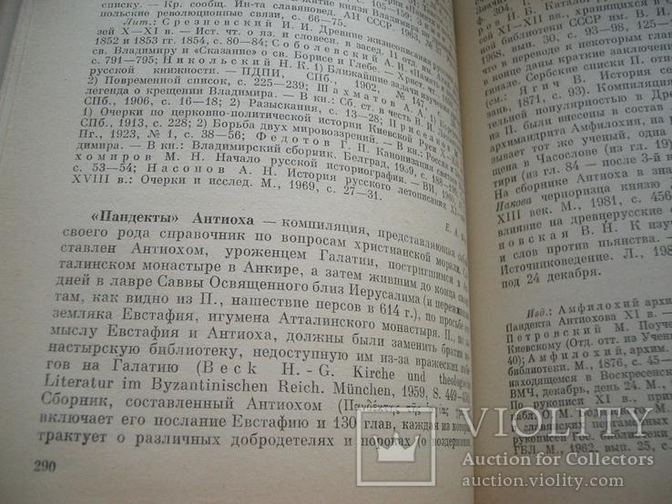 Словарь книжников и книжности Древней Руси.Дм.Лихачев, фото №7