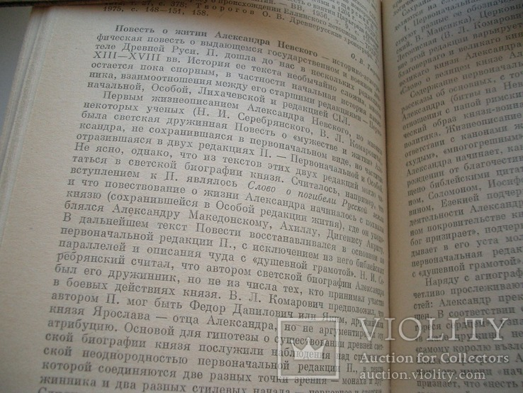 Словарь книжников и книжности Древней Руси.Дм.Лихачев, фото №8