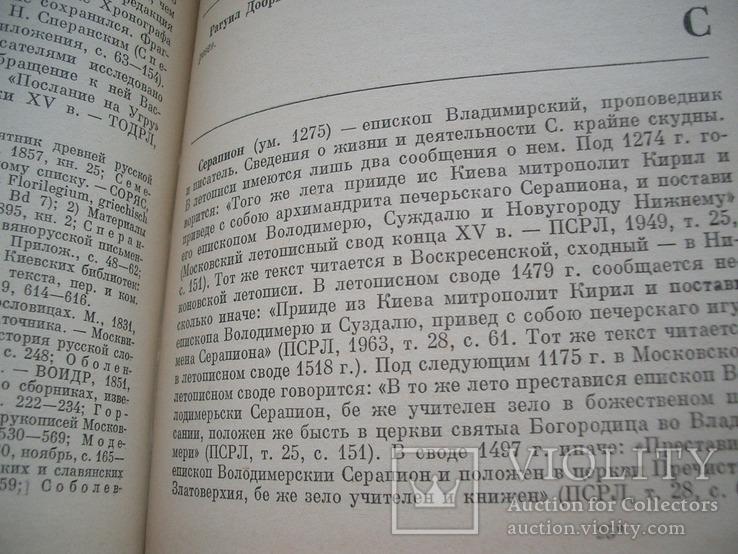 Словарь книжников и книжности Древней Руси.Дм.Лихачев, фото №9