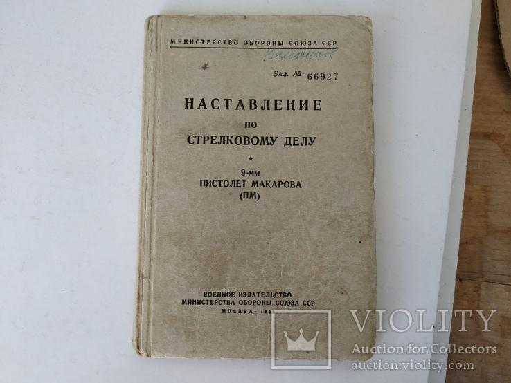 Наставление по стрелковому делу пистолет Макарова, фото №2