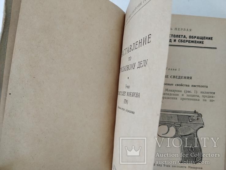 Наставление по стрелковому делу пистолет Макарова, фото №4