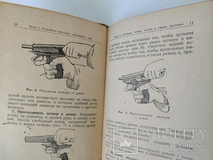 Наставление по стрелковому делу пистолет Макарова, фото №6