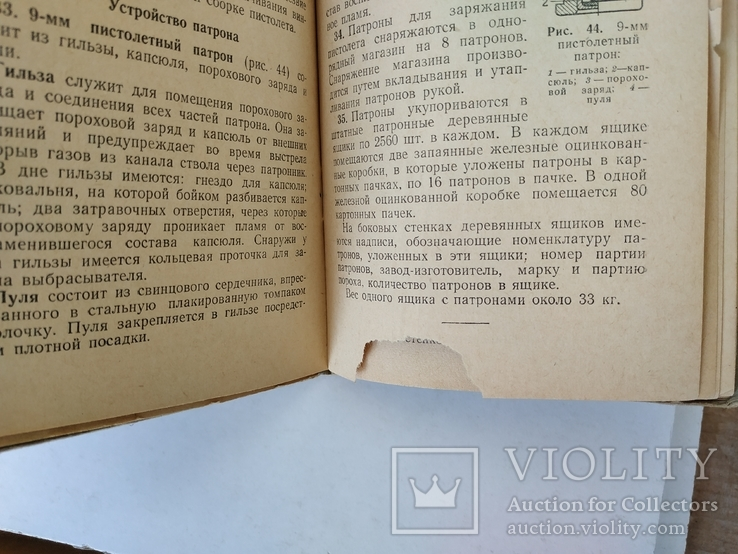 Наставление по стрелковому делу пистолет Макарова, фото №8