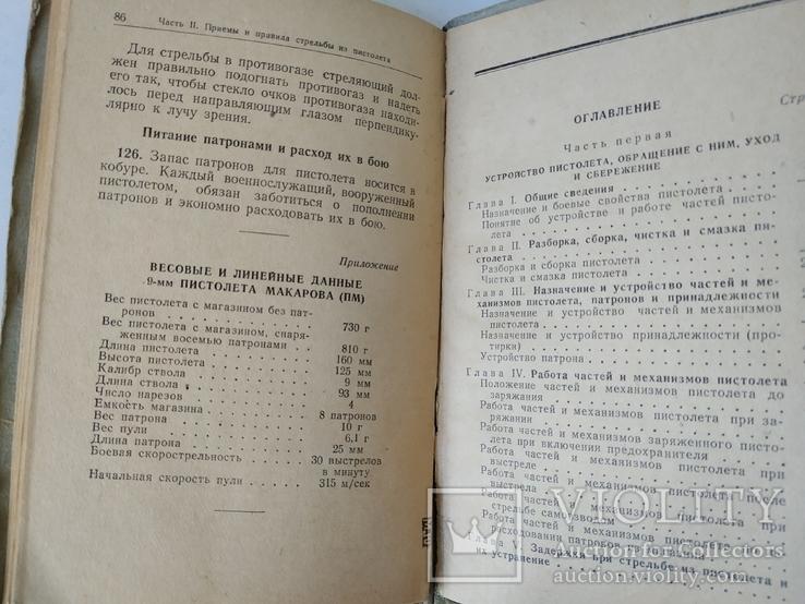 Наставление по стрелковому делу пистолет Макарова, фото №11