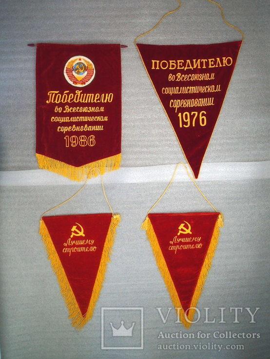 Вымпел бархатный СССР (4 штуки), фото №2