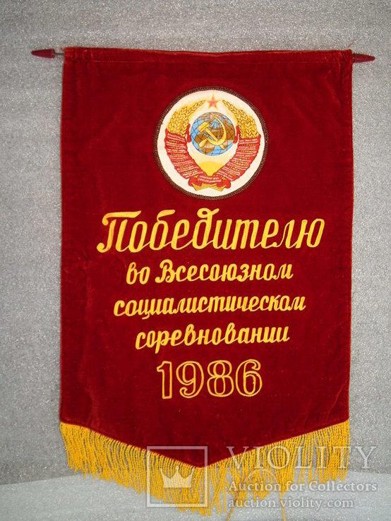 Вымпел бархатный СССР (4 штуки), фото №3