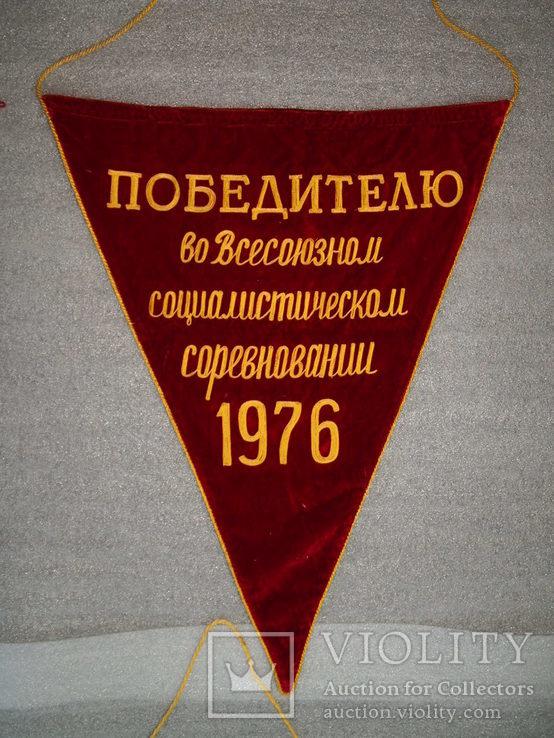 Вымпел бархатный СССР (4 штуки), фото №4