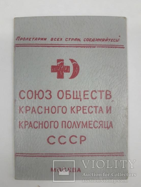 1959 г.Союз обществ КРАСНОГО креста и красного полумесяца.СССР., фото №2