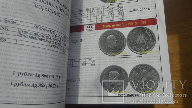 Волмар. Каталог Российских монет и жетонов 1700 - 1918г. XVII выпуск МАРТ 2018, фото №4