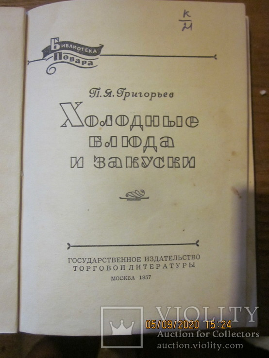 """Книги """"Дары атлантики"""", """"Холодные блюда и закуски"""", фото №3"""
