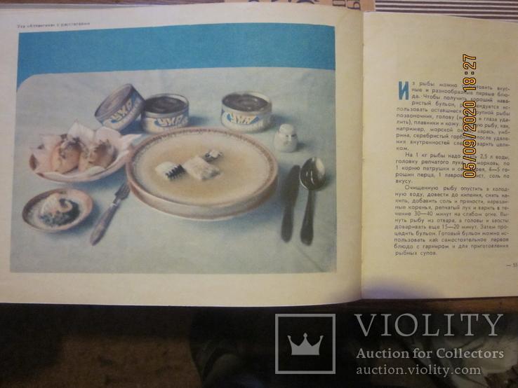"""Книги """"Дары атлантики"""", """"Холодные блюда и закуски"""", фото №8"""