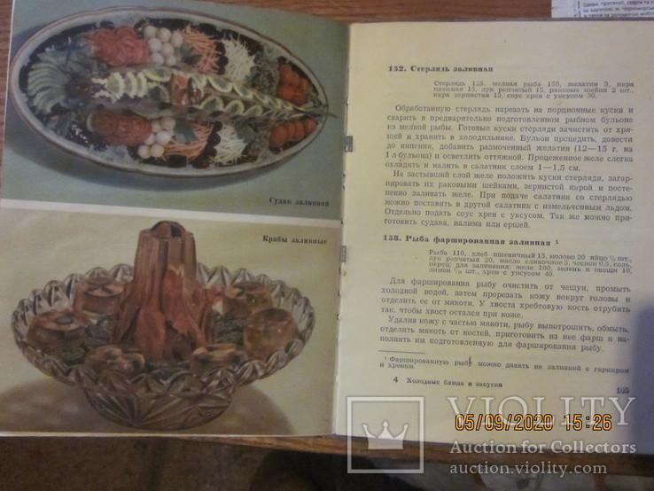 """Книги """"Дары атлантики"""", """"Холодные блюда и закуски"""", фото №10"""