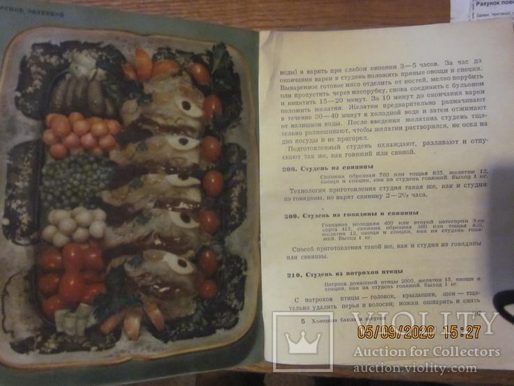 """Книги """"Дары атлантики"""", """"Холодные блюда и закуски"""", фото №11"""