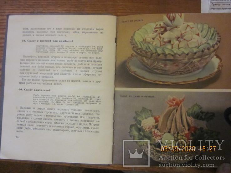 """Книги """"Дары атлантики"""", """"Холодные блюда и закуски"""", фото №12"""