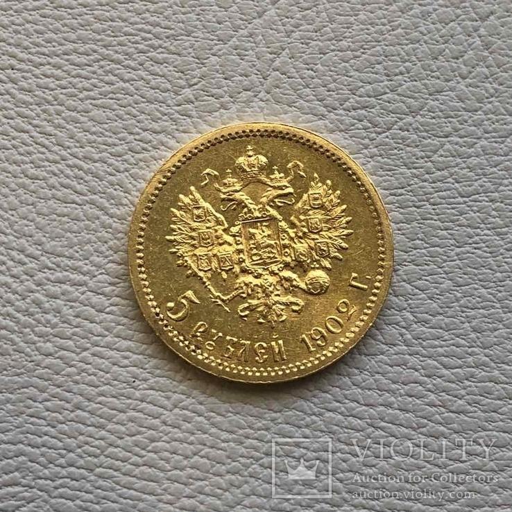 5 рублей 1902 год Россия золото 4,3 грамма 900', фото №4
