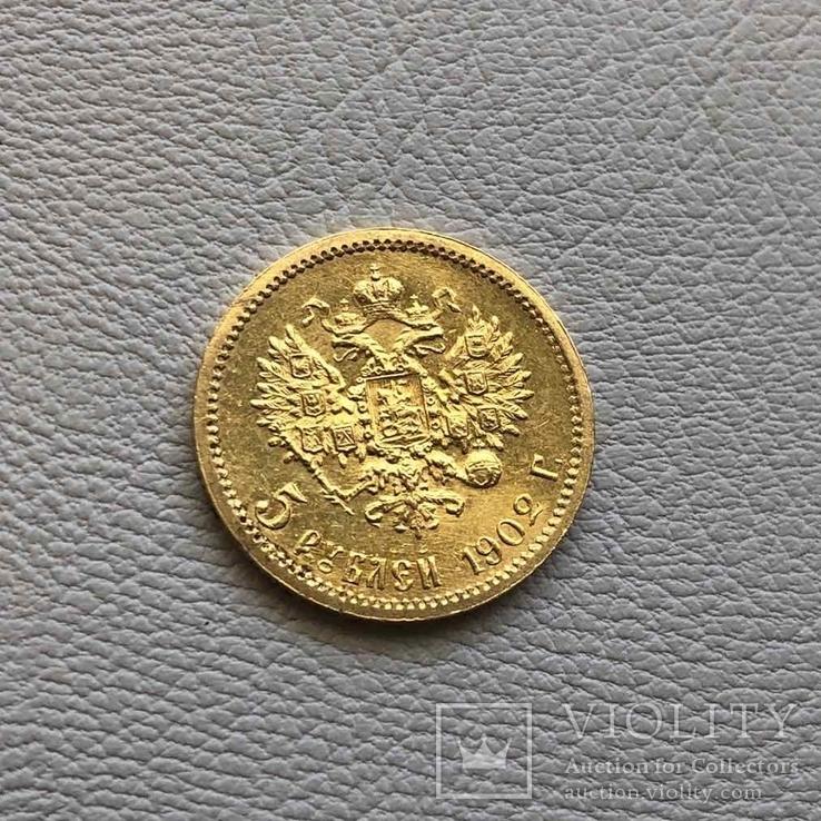 5 рублей 1902 год Россия золото 4,3 грамма 900', фото №6